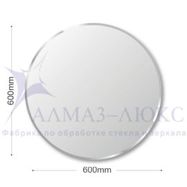 Зеркало круглое с фацетом 8с-С/070