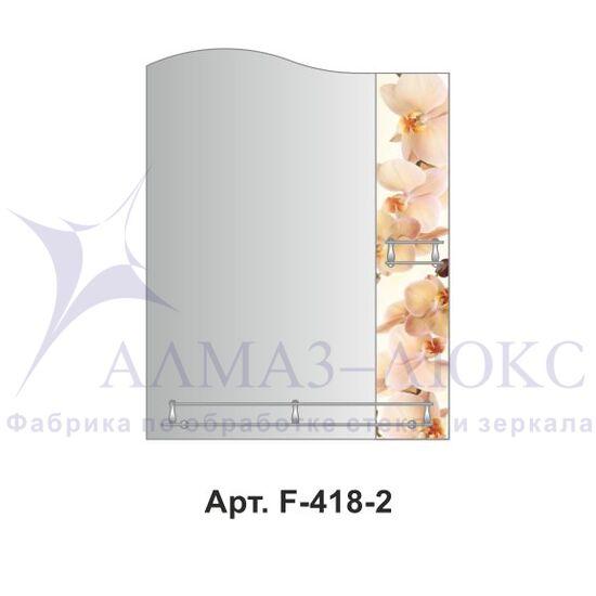 """Зеркало с полкой F-418-2 """"Бежевые орхидеи"""""""