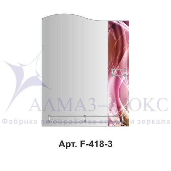"""Зеркало с полкой F-418-3 """"Малиновая абстракция"""""""
