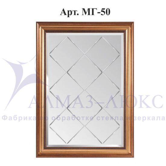 Зеркало в багете МГ-50