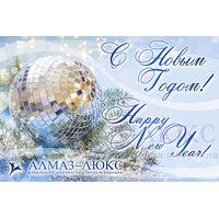 Компания Алмаз-Люкс поздравляет Вас с Новым годом!